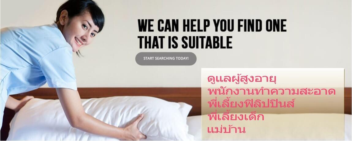 สมาคมแม่บ้านพม่า